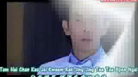 Borisud Bumbut Kaen赎途 主題曲MV(中文泰音).flv