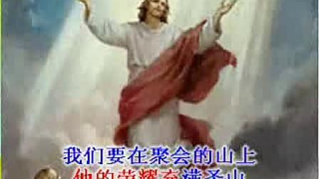 我们要在聚会山上赞美耶和华 - 视频 - sina.com.cn - 在线观看