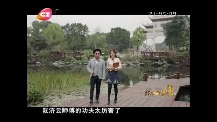 岭南英雄传 阮济云宗师的故事 粤语中字