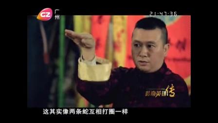 姚忠强讲述姚氏詠春蛇形手、竹桩 粤语