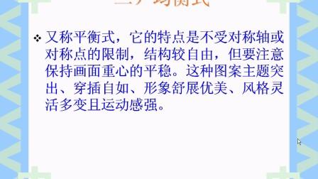 刘培瑜《图案与装饰设计》(单独纹样)_转