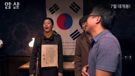 崔东勋导演讲述电影暗杀的开始