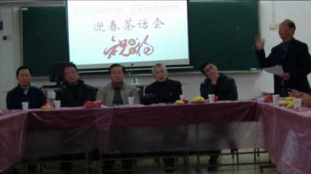 回顾2015年——高宝祥在迎春茶话会上的工作总结