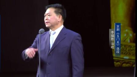 《走进长安戏曲之门》演唱会—李福胜演唱《玉门关》听树梢
