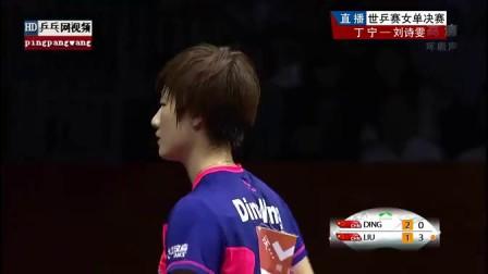 2015苏州世乒赛 女单决赛 丁宁vs刘诗雯 乒乓球