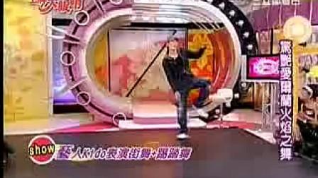 KIDO在王牌大眼睛中跳舞