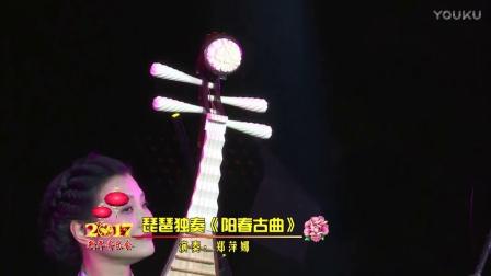 09非遗项目音乐会-琵琶独奏《阳春古曲》