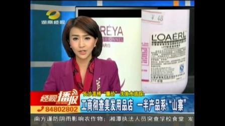 中国人洗发水市场调查汇总