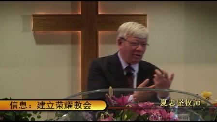 2015年4月12日中福主日信息:建立榮耀教会