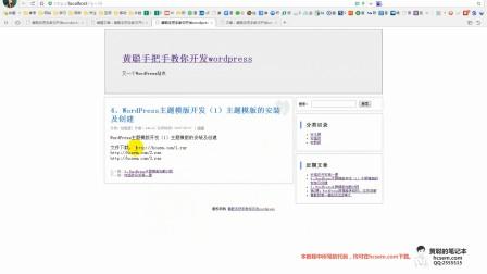 14、Wordpress主题模版开发:文章自定义栏目调用