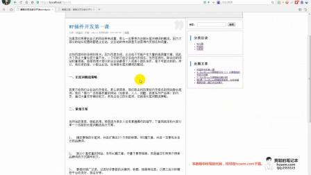 13、Wordpress主题模版开发:文章页模版调用