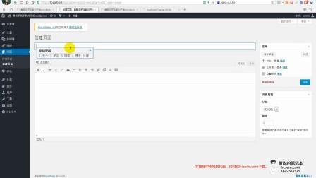 17、Wordpress主题模版开发:不同页面调用不同模版