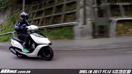 2017 Daelim FC 125最緊要方便