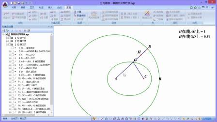 椭圆的光学性质
