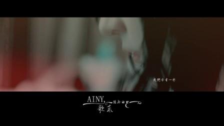 歌菲《AINY》修改版(胡歌x刘亦菲)