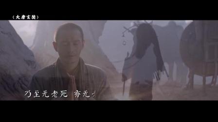 电影《大唐玄奘》王菲献唱片尾曲《心经》