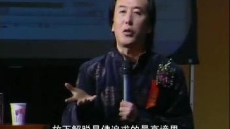 翟鸿燊国学智慧(世纪论坛)