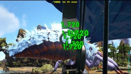 方舟生存进化 巨型绿豆蝇ep64 八神解说