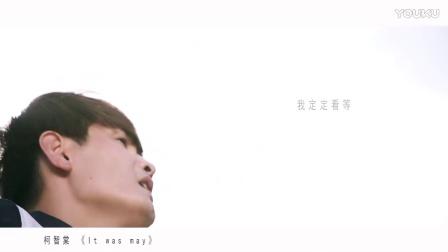 [Cover] 金曲奖27 - 罗文裕WING 特別献礼 (国语入围客语版)