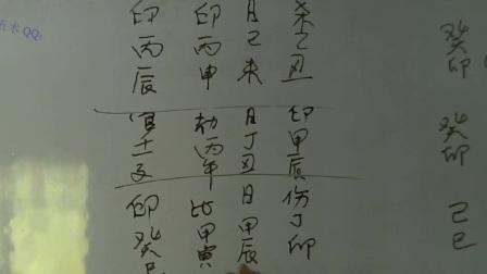 杨清娟盲派命理长白山面授班视频第3天5  全套QQ:2157497062
