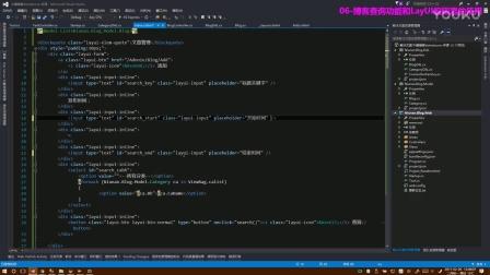 06-博客查询功能和LayUI编辑器的使用