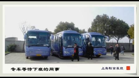 曾生活工作的上海联吉