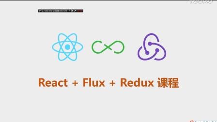 redux_01_课程介绍