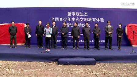 """童眼观生态——全国青少年生态文明教育体验活动""""在河北省霸州市振农林场"""