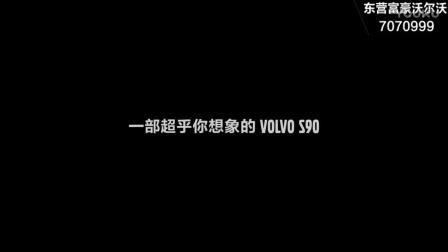 坚守初心,创造传奇 彭于晏实力代言沃尔沃全新S90