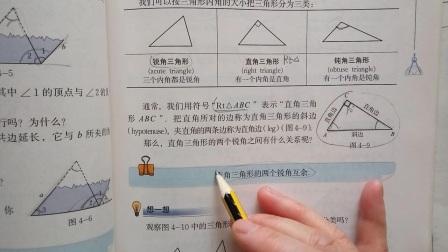 北师大版数学七年级下册三角形的认识