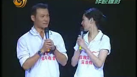和你在一起-深圳市抗震救灾募捐晚会2