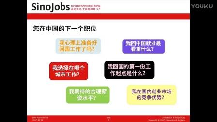 SinoJobs 网络研讨会