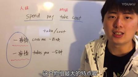 【A路人洋屁教室】6分钟彻底分清spend, pay, take, cost中文字幕高清版