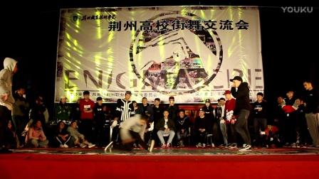 荆州职业技术学院2017街舞交流会12