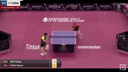 2017年卡塔尔公开赛 女单 分组赛 朱雨玲vs单晓娜 乒乓球比赛视频 完整版