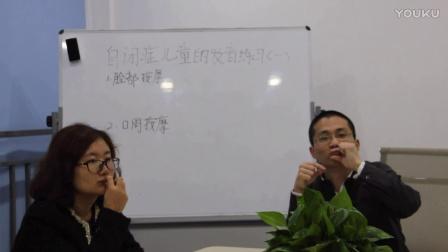 自闭症儿童语言发音训练【一】4