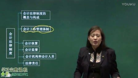 2017会计从业资格证考试-考点精讲班-财经法规与职业道德-王颖