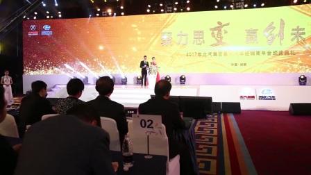2017北汽集团昌河汽车经销商年会主持