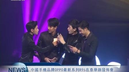 東盟衛視:中國手機品牌OPPO最新系列R9S在泰舉辦發佈會oppo เปิดตัวมือถือซีรีย์ใหม่