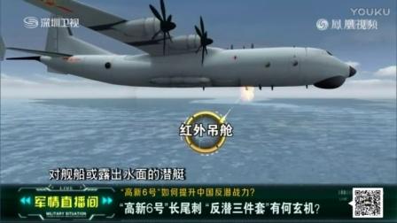 """""""高新6号""""如何提升中国反潜战力?"""