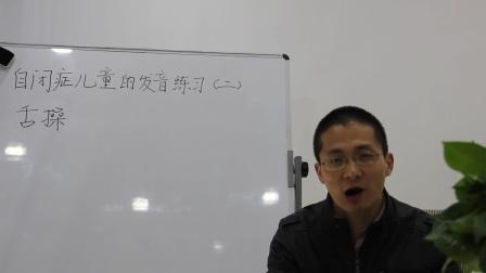 自闭症儿童语言发音训练【二】2