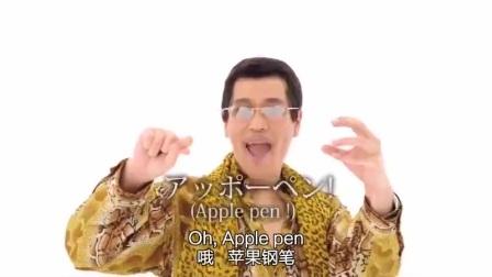 火遍全球的日本洗脑神曲--PPAP原版