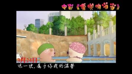 麦兜响当当 内地预告片2:粤语版 (中文字幕)