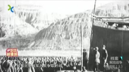 解放战争 平津战役(上) 160423_高清