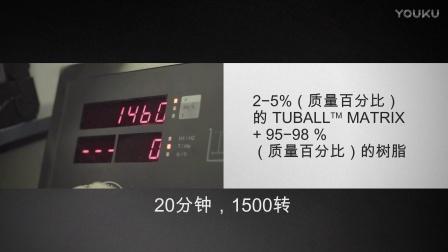 OCSiAl TUBALL MATRIX 分散指南