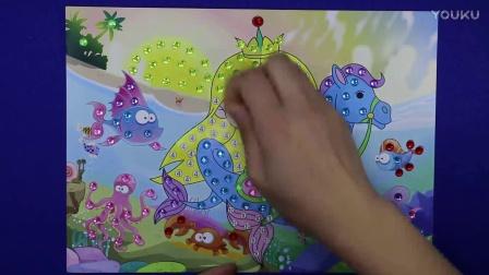 爱乐家园 亲子游戏 美人鱼钻石画 海马 儿童手工游戏