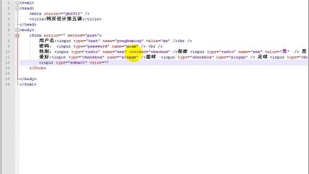 html视频教程_第5课,表单_微念直播_视频自学网