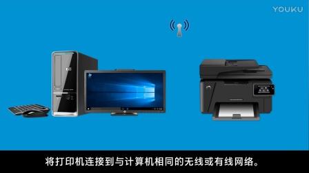 为 HP 打印机安装 Windows 打印驱动程序