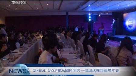 東盟衛視:《看東盟》Central Group將為國民開設一個網絡購物的國際平臺