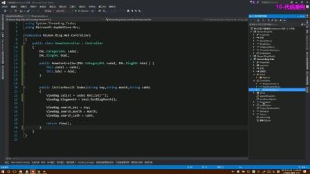 10-代码重构